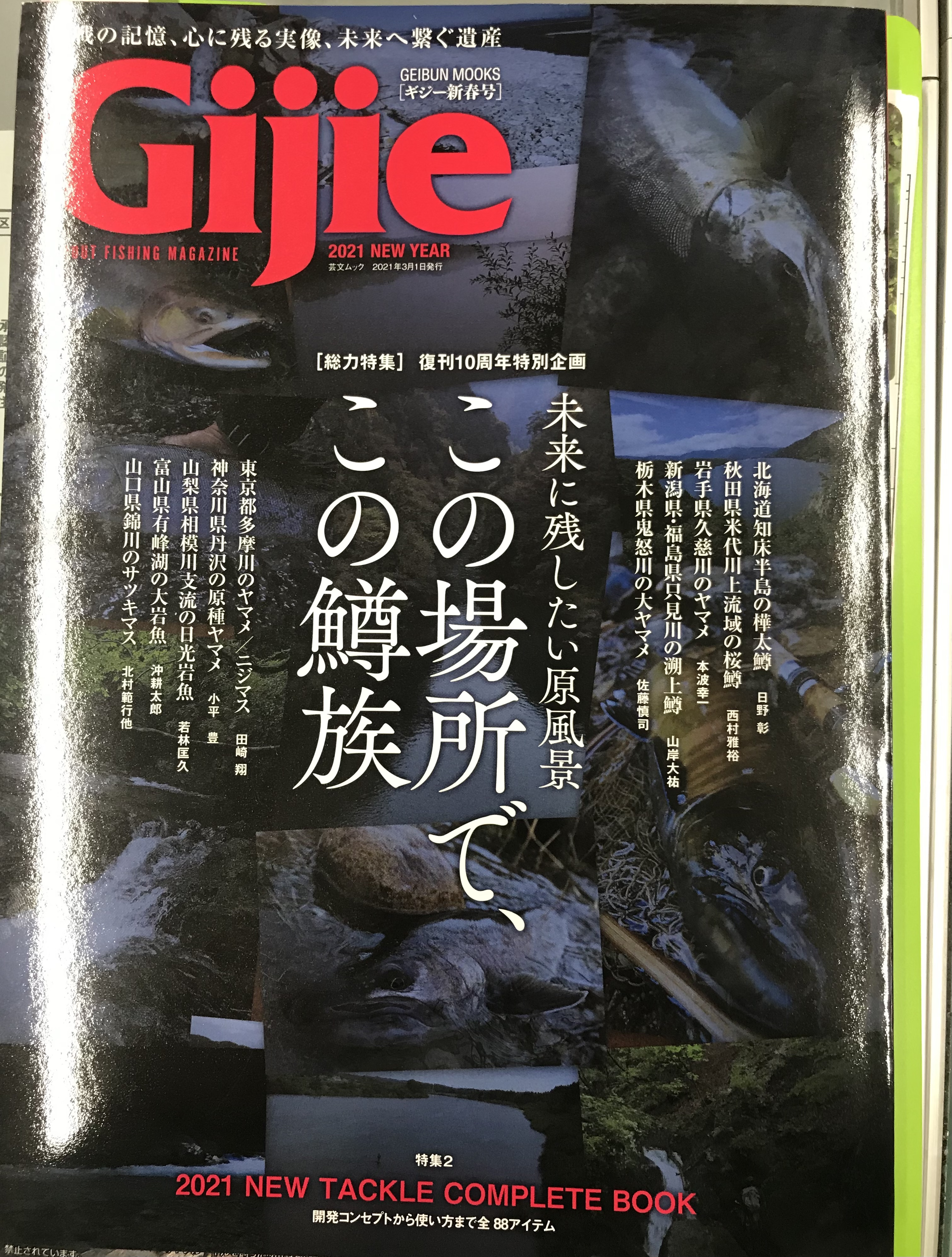 Gijie(ギジー)新春号、庄川漁連の取り組みについて