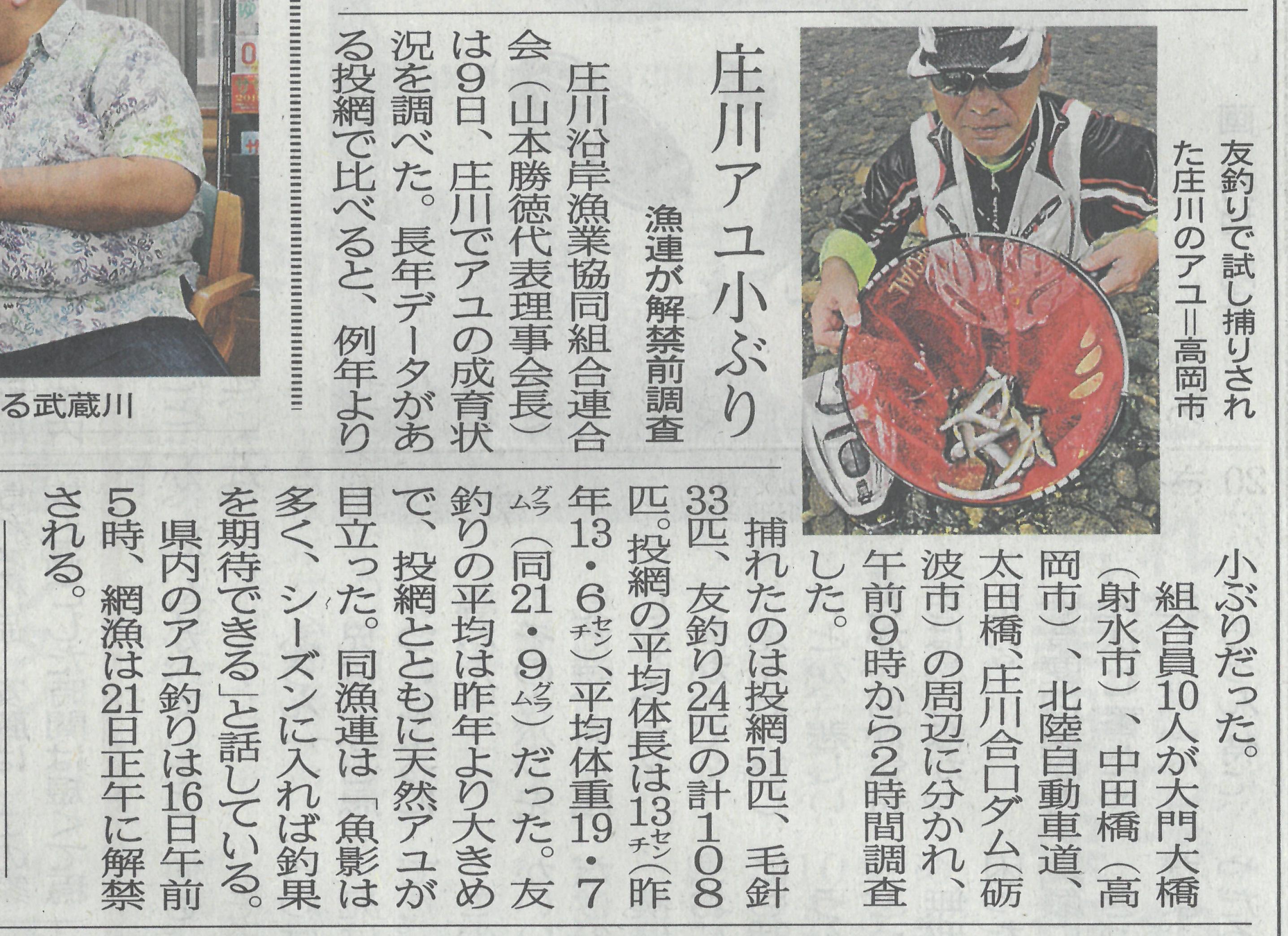 6/9アユ試し捕り新聞記事