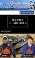 うまさ一番富山のさかなキャンペーン