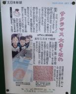 大門小学校 庄川サケの一生について講演